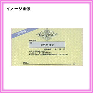 JM サービス小切手 C-1 200円券の紹介画像2