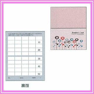 ポイントカード2ツ折りタイプ PCA-002(250枚入)