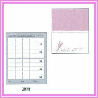 ポイントカード2ツ折りタイプ PCA-004(100枚入)
