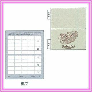 ポイントカード2ツ折りタイプ PCA-005(250枚入)