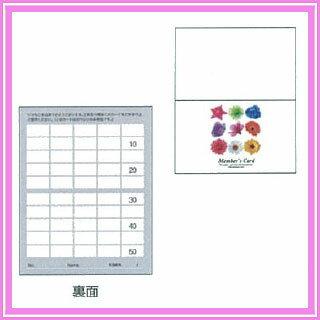 ポイントカード2ツ折りタイプ PCA-008(250枚入)