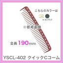 YSCL402 クイックCコーム カーボンブラック