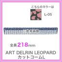 ART アートデルリンミルクシリーズ カットL L-05