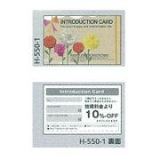そのままタイプ カード 100 H-550-1 100枚