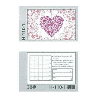 そのままタイプ カード 300 H-110-1 ...の商品画像
