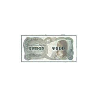 割引券 300 SPW-611 300枚