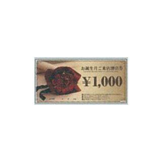 割引券 300 SPW-872 300枚