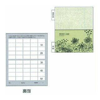 ポイントカード2ツ折りタイプ PCA-001(250枚入)