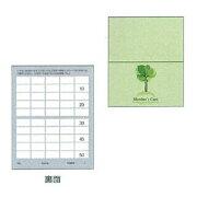 ポイントカード2ツ折りタイプ PCA-006(100枚入)