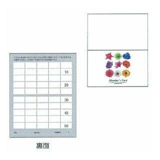 ポイントカード2ツ折りタイプ PCA-008(2...の商品画像