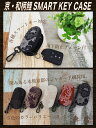 舞杏〜BUAN〜 スマートキーケース 京・和柄鯉レザー使用 耐久性抜群 本場 京都 ジャガード生地
