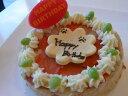 ボリューム満点★犬用ケーキ お食事系 誕生日ケーキ♪ 12cm(ワンコケーキ 犬用ケーキ 犬の誕生日 犬のおやつ 犬のお祝い 犬のプレゼント)