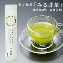 【金澤茶園】 新芽緑茶 みる芽茶 ( 茶 お茶 知覧茶 鹿児島 緑茶 一番摘み 農薬不使用 GREEN TEA 天然素材 自然 金澤バイオ KANAZAWA BIO)