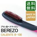 デザインが新しくなって登場!BEREZO ブラシ型アイロン(送料無料/ヘアアイロン/ブラシ型ヘアアイロン/ベレッゾ/日本製/カリエンテ/B−1..