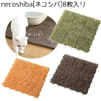 肉球についた砂や、飛び散った砂をキャッチ[正規品]necoshiba(ネコシバ)4枚入り[全3色]【猫/猫砂/飛び散り/トイレ/マット/】