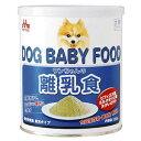 子犬用ミルクと子犬用ドライフード原料だけでつくられた 森乳 ワンラック ワンちゃんの離乳食(粉末) 350g 【子犬/離乳/母犬】