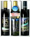 北海道新幹線開業1周年記念3本入ワインセット限定60セット送料無料はこだてわいん(函館ワイン)