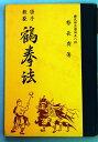 復刊書籍 - 空手教範鶴拳法