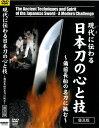 DVD「日本刀の心と技」