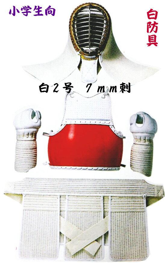 【送料無料・送料込み】白2号 7m/m刺 白紐付 剣道着/防具/竹刀/小手なら武道園