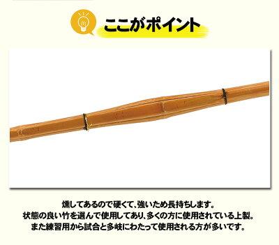 竹刀「燻竹上製」竹のみSGマーク付サイズ「39」「3.9」