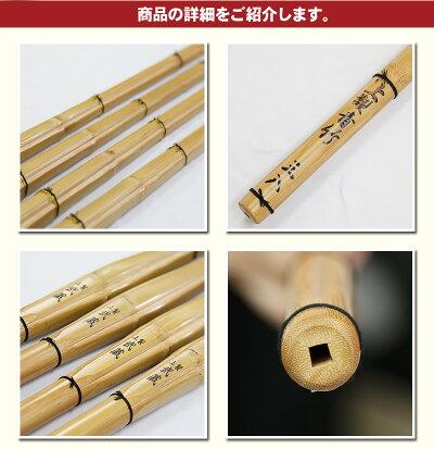 竹刀「上製青竹」上製/竹のみSGマーク付サイズ「38」「3.8」剣道防具【在庫あれば即納】