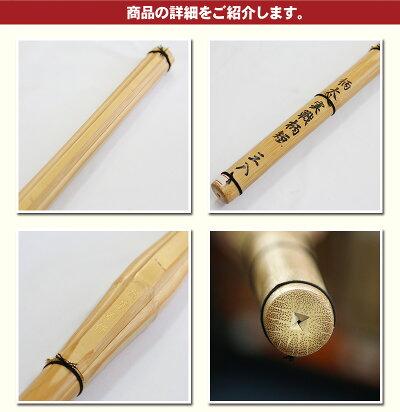 竹刀「実戦型柄短柄太」竹のみSGマーク付サイズ「37」「3.7」