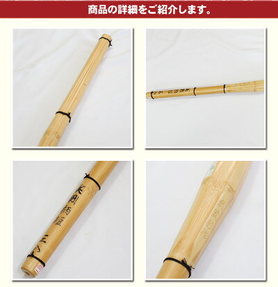 竹刀「実戦型柄短」竹のみSGマーク付サイズ「38」「3.8」