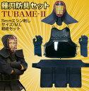 【送料無料・送料込み】薙刀防具セット TUBAME-2 5m...