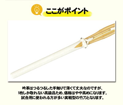 仕組品竹刀「実戦型オール吟仕組」SGマーク付「37、38サイズ」「3.7、3.8」