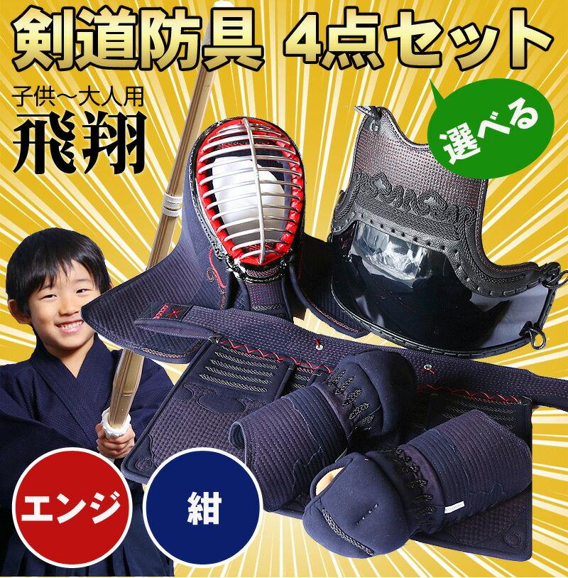 送料無料・送料込み剣道防具4点セット「飛翔」5ミリナナメ刺サイズ交換1度無料乳革、面紐、胴紐付き子供