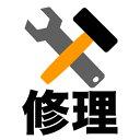 【防具修理】面縁塗り(黒・赤)