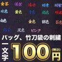 バッグ、竹刀袋の刺繍 1文字100円全18色(当店で購入した...