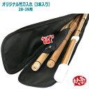 【剣道 竹刀袋】 オリジナル竹刀袋 28〜39サイズまで対応【肩掛け付き】アジャスター付きなので長さが調整できます。竹刀の出し入れがしやすいよう大きく口が開くの...
