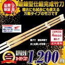 【即納 剣道 竹刀】4本以上西濃発送送料無料33・35サイズ...