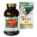 [有機JAS認定] ケール有機遠赤青汁V1 ビン入 【おいし