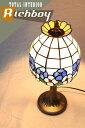 【送料無料】YOUWA ユーワ テーブルライト ステンドグラス Petal ペタル LED対応 デスクライト ヴィンテージ アンティーク Y...