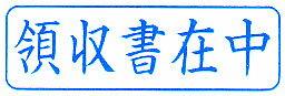 シヤチハタビジネスB型 ヨコ/既製品/シャチハタ【領収書在中】XBN-016H3