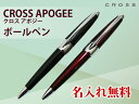 【在庫限り】(名入れ ボールペン)クロス アポジー [ AP...