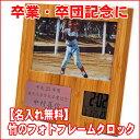 【名入れ無料】竹のフォトフレーム時計/8882/卒団記念/少年野球/卒業記念/記念品/還暦祝い/写真立て/母の日/プレゼント【単4電池2個付】