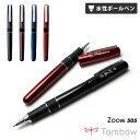 (名入れ ボールペン)ZOOM505 -ズーム505- /0.5mm 水性ボールペン/ギフトBOX付き/トンボ鉛筆//高級筆記具/父の日/母の日/敬老の日/誕生日/ギフト就職祝/卒業祝/入学祝い/退職祝/記念品