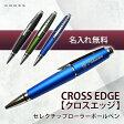【送料無料】(名入れ ボールペン)CROSS EDGE -クロス エッジ- /ボールペン/ギフトBOX付き/CROSS-クロス-/金塗り//父の日/記念品/プレゼント/就職祝/卒業記念品/入学祝/敬老の日/ギフト