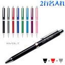 (名入れ 多機能 ボールペン)2+1 EVOLT -ツープラスワン エボルト-/2行彫刻/多機能ペン/ギフトBOX付き/PILOT-パイロット-/BTHE-1S...