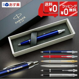 <strong>ボールペン</strong> 名入れ パーカー IM ギフトBOX付き PARKER 高級 入学祝 卒業祝 就職祝 誕生日 卒業記念品 記念品 周年記念 創立記念 永年勤続 送別会 餞別 お祝い 定年 還暦祝 プレゼント 1本から 即日発送【あす楽】【名入れ無料】【ラッピング無料】【送料無料】