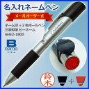 (名入れネームペン)B-name -ビーネーム-/印鑑+2色ボールペン/SHE2-1800/メールオーダー式/キャップレス/ギフトBOX付き/三菱鉛筆/uni−...