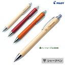 (名入れ シャープペン)レグノ シャープペン 1000/LEGNO/木製 シャープペンシル/ギフ