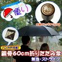 【傘/名入れ/折りたたみ傘 】【男性用傘/紳士傘/メン