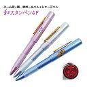 【多機能 ネームペン】和スタンペン4F【2色ボールペン+シャ...