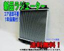 ラジエーター 新品 セレナ PC24 CVT用 純正品番 21460-5V703 送料無料