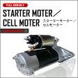 アルテッツァ SXE10 スターターモーター(セルモーター)リビルト 28100-74310 送料無料